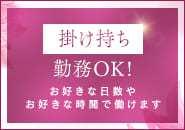 一日体験保証!最低必ず3万円!
