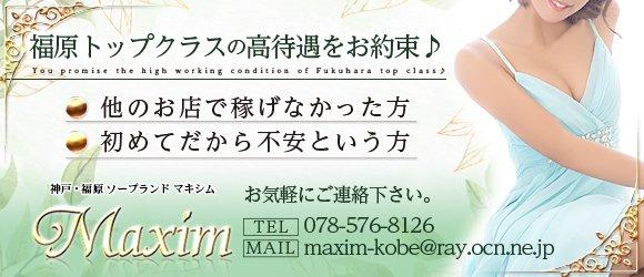 神戸マキシム
