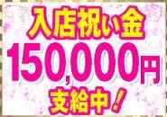 本入店で15万円GET!!