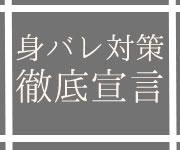 <br />★人妻よかろうもん新三大キャンペーン開始★<br /><br />① お給料+2,000円!!<br />② 初日のお給料が2倍!<br />③ 1日5万円保証!1週間続きます!