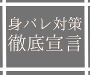 <br />★人妻よかろうもん春の全額キャンペーン開始★<br /><br />①入店一ヶ月全額バック★