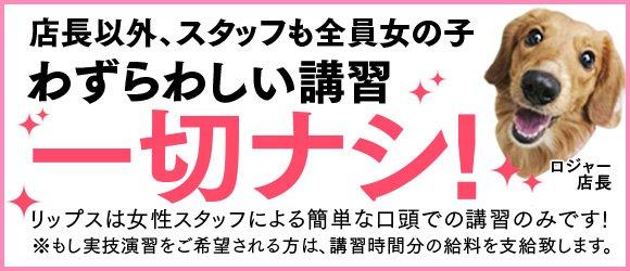 LIPS札幌店
