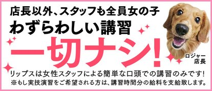 LIPS札幌
