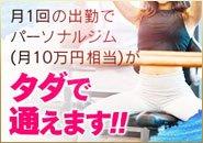 求人LINE yokakuma1919 求人TEL 080-4969-9540オープニングスタッフ大募集!! 3時間で15万円完全保証!!