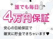 日給4万円保証で安定の高収入。1日10万以上も可能です!!