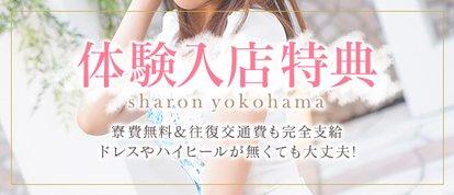 YESグループヨコハマ Sharon YOKOHAMA