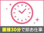 特別プラン!60分10000円+αでのお仕事スタート!