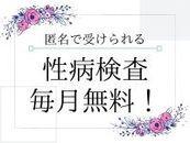 年間「5億円」を超える広告料で新規のお客様の来店も絶えません!