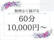 新人特典♡60分10,000円~報酬をご用意!(オプションや指名料は別途です)