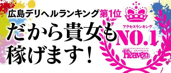 ラブマシーン広島 [ラブマシーングループ]