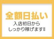 京橋トップクラスの集客力!入店初日からしっかり稼げます!!