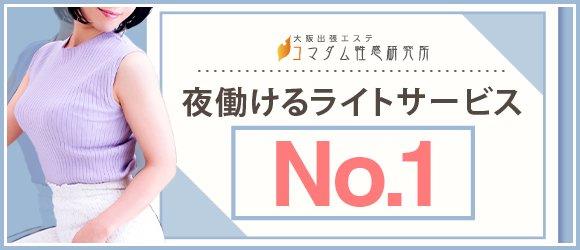 大阪出張エステコマダム性感研究所