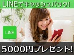 『LINE』のお問合せが<br /><br />ダンゼンお得!<br /><br />面接した人全員に<br /><br />『5,000円』プレゼント♪