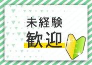 お給料の心配は一切無し!最大1日12万円までの給与保証制度がありますので気軽にご相談下さい!!