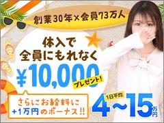 未経験者歓迎、ハードプレイ一切なしのソフトサービスです。<br />経験の有無によらず、1日5万円以上確実に稼げます!