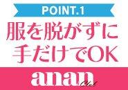 絶対に「脱ぎません、舐めません、キスしません♪」名古屋ソフトサービス高収入