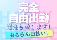 体験入店キャンペーン中!!!!