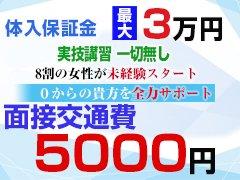 今なら!!面接交通費5000円を面接に来られた皆様に即日ご支給しております。<br />また、体験入店すると保証金30000円。計35000円支給します。
