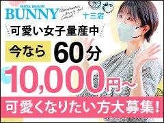BUNNY 十三店<br />新人期間60分 10,000円~<br />性病検査 全身脱毛 完全無料<br />と稼ぎだけではないサポートが受けられる唯一のお店です。 <br />