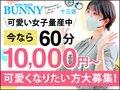 ✿業界初めて女性なら!BUNNY十三店が推奨です!新人期間60分¥10,000~の報酬BUNNY 十三店