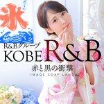 神戸R&B