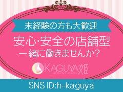かぐや姫に連日来客されるお客様は、広島の風俗、店舗ヘルス業界でもトップクラスの多さです。