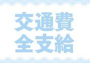 日給12万は当たり前です!!でもそれ以上の給料を望めるのが福岡最大級のオアシスです!!