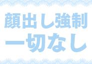 エリア最高峰!!夢に向かう貴女を完全バックアップ☆ミ