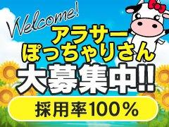 """新潟で""""ぽっちゃりデリヘル""""と言えば[ミルクパイ]で決まり!!"""