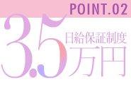 【保証3.5万円】8時間受付でのお給料保証となります(^^)