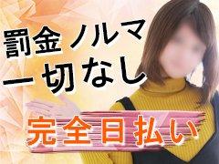 頑張った分だけ給料UP♪<br />熊本初の給料スライドシステム導入♪<br />只今60分1本のお給料が10000円オーバーの女の子<br />10名以上♪今のお給料に満足してますか!?