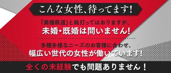 奥様鉄道69仙台店