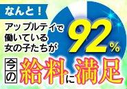 西日本12店舗!お好きな地域でお仕事OK!