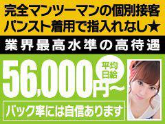 ソフトなサービスで高額バック!<br />負担は少なく、給料は多く・・・<br /><br />札幌最高水準のお給料を手に入れましょう!