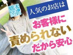 ただ今、『熊本ハレ系』では超得!爆ギャラアップキャンペーンを実施しております。<br /><br />どうせなら少しでも多く稼ぎたい…<br /><br />そんなあなたをハレ系はしっかりとバックアップいたします!!!<br /><br />今なら、熊本ハレ系全店舗で通常のギャラが1000円アップ!!<br />しかも!!キャンペーン期間中に採用が決まった女の子全員が対象!!<br /><br />どこにも負けない高待遇でガッチリ稼げます!稼がせます!<br /><br />この機会にぜひご応募下さい!<br /><br />お待ちしております!<br /><br />■お電話でのお問い合せ<br />フリーダイヤル 0120-500-760<br /><br />■LINEでのお問い合せ<br />熊本DEマットっ募集相談室<br />ID:km-hare-mt<br /><br />■簡単LINE相談!<br />ハレ系募集相談室さちちゃんがご相談承ります♪<br />゚+.(ノ*・ω・)ノ*.オマチシテオリマス☆゚・:*☆<br /><br />ハレ系募集LINE相談室<br />◇LINE ID:km-hare<br />◇アカウント表示名:熊本ハレ系<br />※IDは ケ イ エム ハレ で覚えてね^^<br />:*:・。,☆゚''''・:*:・。,。.:*:.゜★