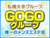 札幌大手グループ GOGOグループ唯一のメンズエステ店