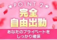 待機中も時給2000円の保障がもらえます♪