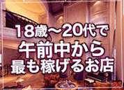 ●登録女性全員が100分¥17,000+高額手当 ●御利用コースは70%以上の方が100分コース以上のロングコースを選ぶ稼ぎやすいお店です
