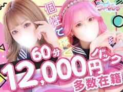 高収入がゲット出来る横浜の超人気ホテヘル・デリヘル。<br /><br />現在、当社創立来、売上高、利益率ともに営業成績が過去最高を記録し、絶好調につき強気の最低日給保証7万円始めました!!!