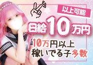 夏到来!フィーリング横浜・ほんとうの人妻本店でがっつり稼いで夏をエンジョイしようキャンペーンと題しまして1日の給料が5万以上いったらラブホテル代全額店が負担!