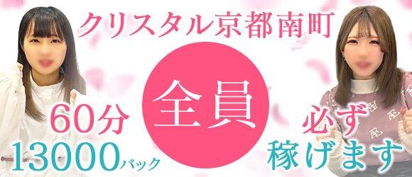 川崎ソープ クリスタルKG