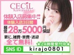 神奈川で稼げるお店は今CECILしかございません。2年近く神奈川1のアクセス(ヘブン)を継続中<br />稼ぎたい人だけ来てください! CECILで稼げなかったら神奈川では稼げません