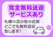日給60000円も安心保証(*^^*)