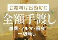 正直札幌ではダントツのバック率っ!人妻店だから手取りが安い・・・なんて言わせません♪