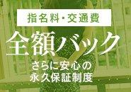 大宮に7店舗目がオープン!!いよいよ横浜・仙台も進出します♫安心の大型グループです!!