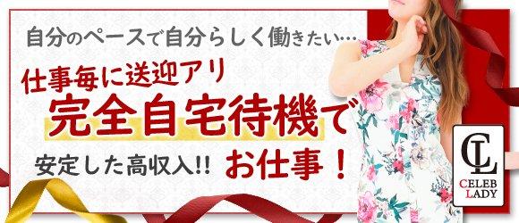 セレブガール大阪キタ店