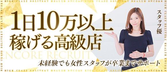 Encore(アンコール)