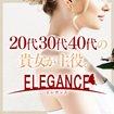 ELEGANCE(エレガンス)
