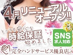 名古屋で初めて<br />メンズエステを流行させた、<br />大型エステ店だからこそできる<br />名古屋ダントツの集客力で、<br />確実な高収入をお約束いたします!!<br />さらに、<br />どれだけ稼いでも、<br />厚生費は0円!!