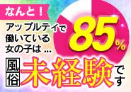 ☆LINEから採用で3万円☆プレゼント開催中です☆ 詳しくはオフィシャルHPをチェック!